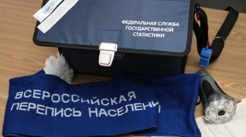 В России началась Всероссийская перепись населения