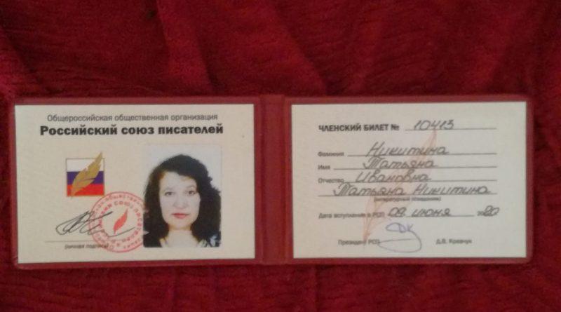 Поэтесса Татьяна Никитина вошла с Российский союз писателей 1