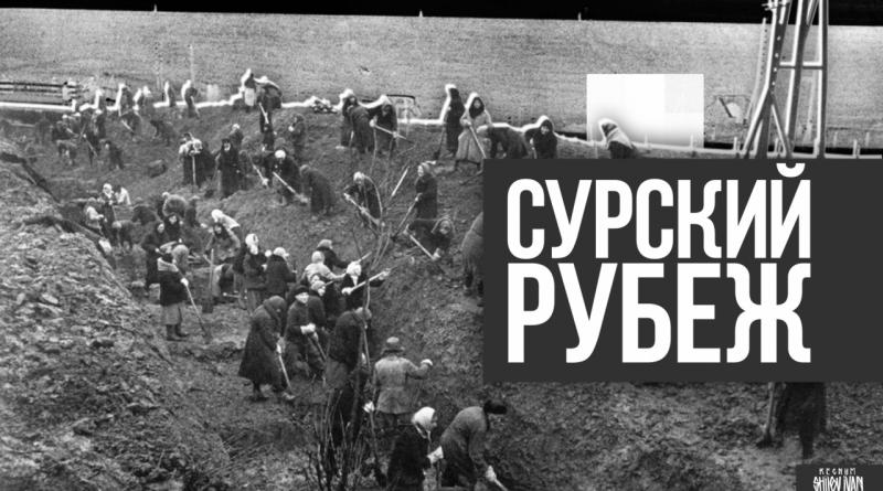 28 октября в Чувашии стартует Год памяти подвига строителей Сурского и Казанского оборонительных рубежей