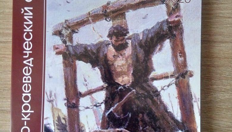 "Вышел четвертый сборник альманаха ""Алатырь"""
