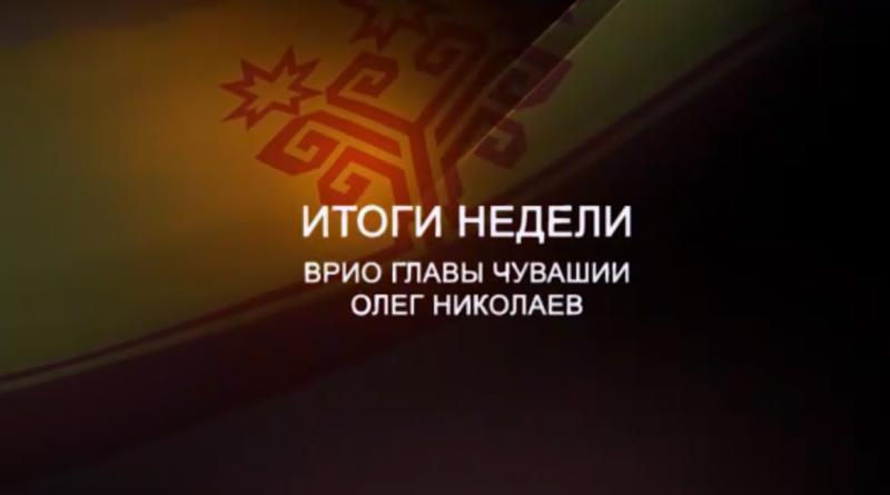 Глава Чувашии Олег Николаев - об итогах недели