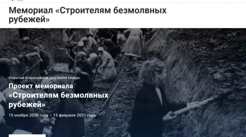 Объявлен Всероссийский творческий конкурс на разработку проекта мемориала «Строителям безмолвных рубежей», который будет создан в Чувашии.