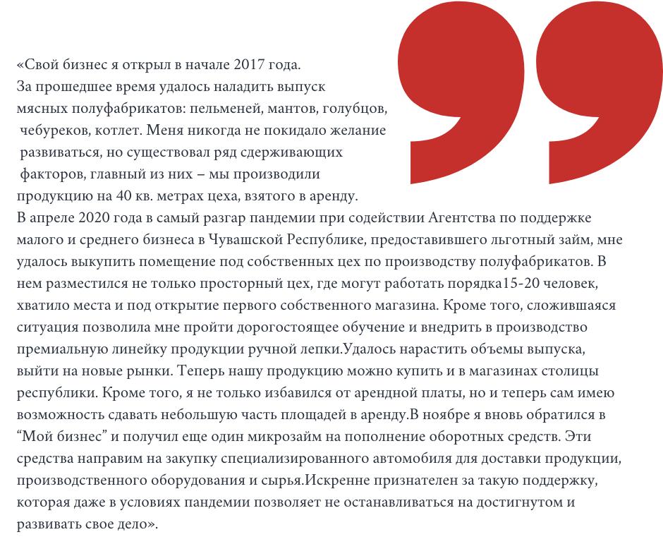 """Национальный проект """"Малое и среднее предпринимательство"""": Бизнесу- условия для развития"""