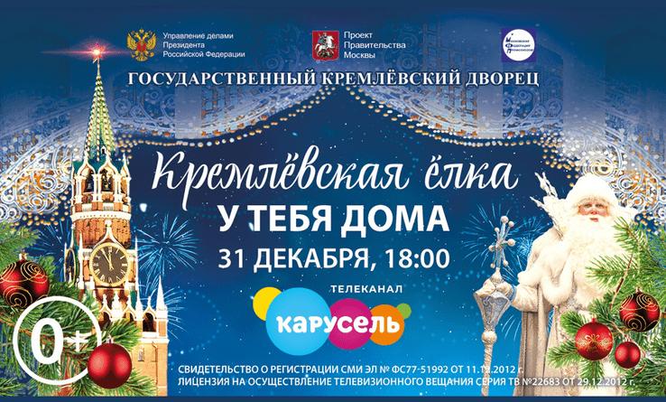 Кремлёвскую ёлку покажут на телеканале «Карусель» 31 декабря