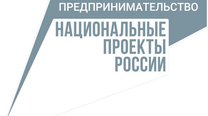 """Национальный проект """"Малое и среднее предпринимательство"""": Бизнесу- условия для развития 2"""