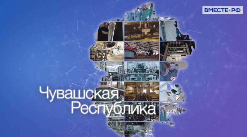 На телеканале Совета Федерации «Вместе РФ» вышла программа«Точки роста» про Чувашию.
