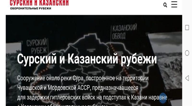 Начал работу сайт, посвященный подвигу строителей Сурского и Казанского оборонительных рубежей