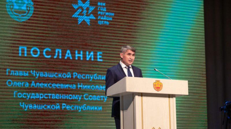 Олег Николаев обратился с ежегодным Посланием к Государственному Совету Чувашской Республики