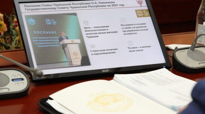 Кабинет Министров принял план действий по реализации Послания Главы Чувашской Республики