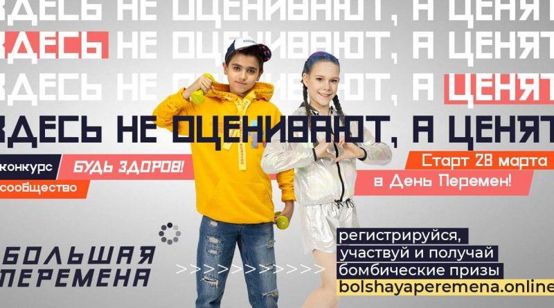 Алла Салаева приглашает школьников Чувашии принять участие в конкурсе «Большая перемена»