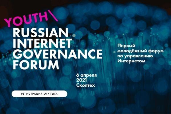 Жители Чувашии могут принять участие в первом российском Молодёжном форуме по управлению Интернетом