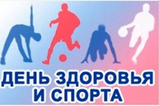 27 марта – День здоровья и спорта