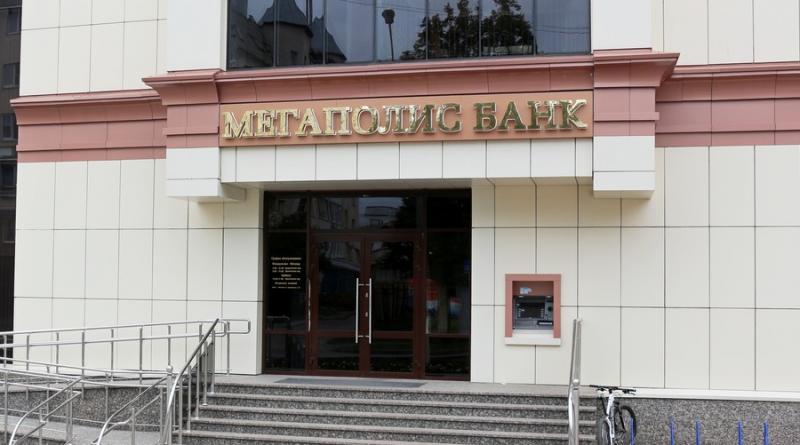 ЦБ отозвал лицензию у банка «Мегаполис»