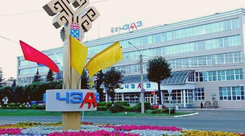 Первый в истории Чувашии «Фонд содействия инновационным разработкам» создан на базе АО «ЧЭАЗ»