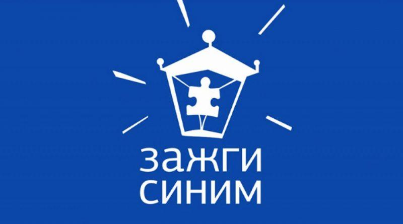 Приглашаем всех принять участие в акции «Зажги синим»