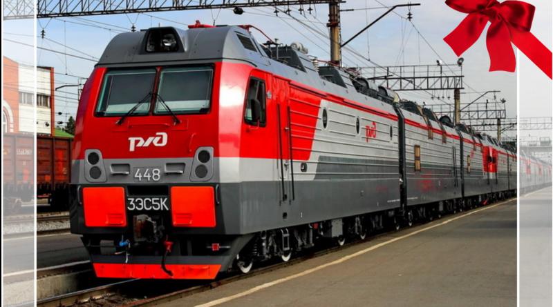 В День рождения лучше поездом