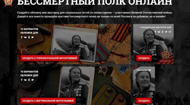 Стартовал приём заявок на участие в шествии «Бессмертного полка онлайн»