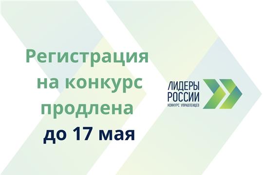 Продлён приём заявок к участию в треке «Информационные технологии» конкурса «Лидеры России»