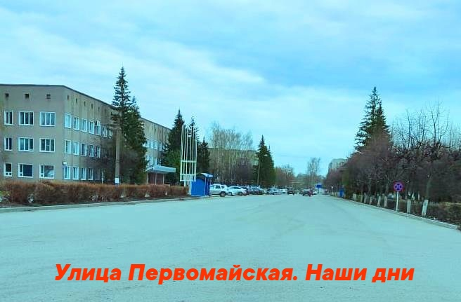 Одна из улиц Алатыря названа в честь Международного дня солидарности трудящихся
