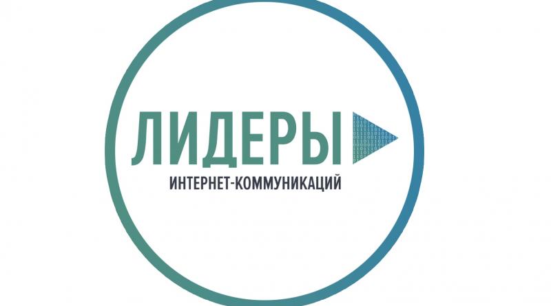 Трое участников из Чувашии поборются за победу во Всероссийском конкурсе «Лидеры интернет-коммуникаций»