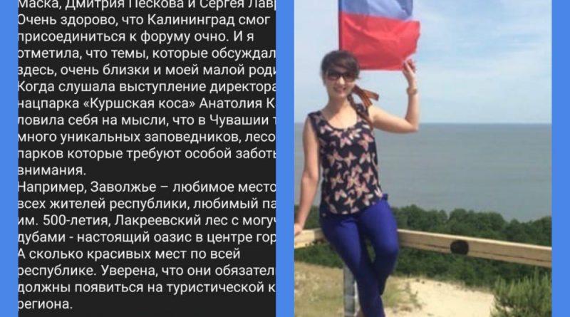 Жительница Чувашии присоединилась к марафону «Новое знание» в Калининграде