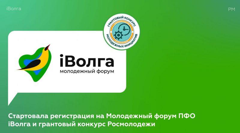 Стартовал приём заявок на форум «iВолга 2021»