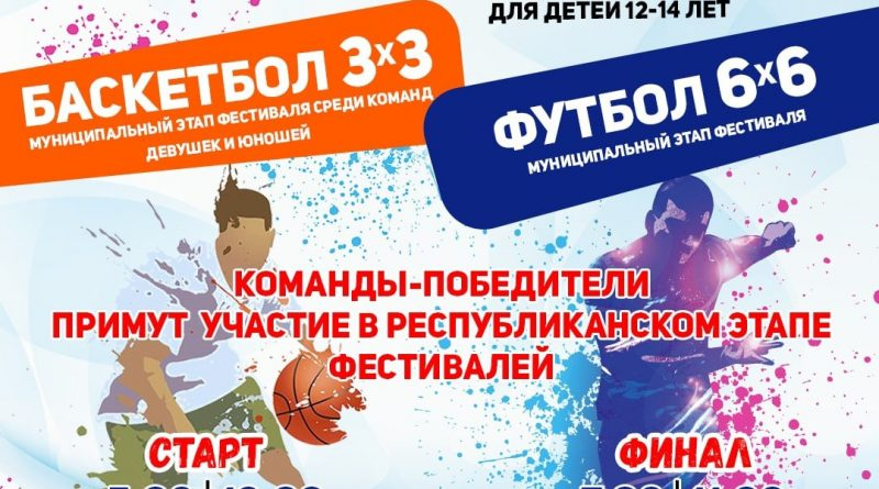 В Алатыре состоятся соревнования по дворовому футболу и баскетболу