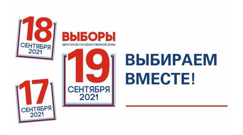 Денис Трифонов: «Выбор парламента страны и региона – очень важное и ответственное мероприятие»