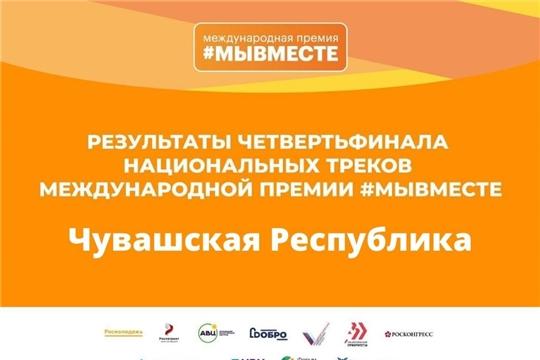 Стали известны полуфиналисты Международной Премии #МЫВМЕСТЕ