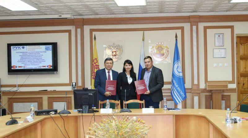 ЦУР и Чебоксарский кооперативный институт договорились о сотрудничестве