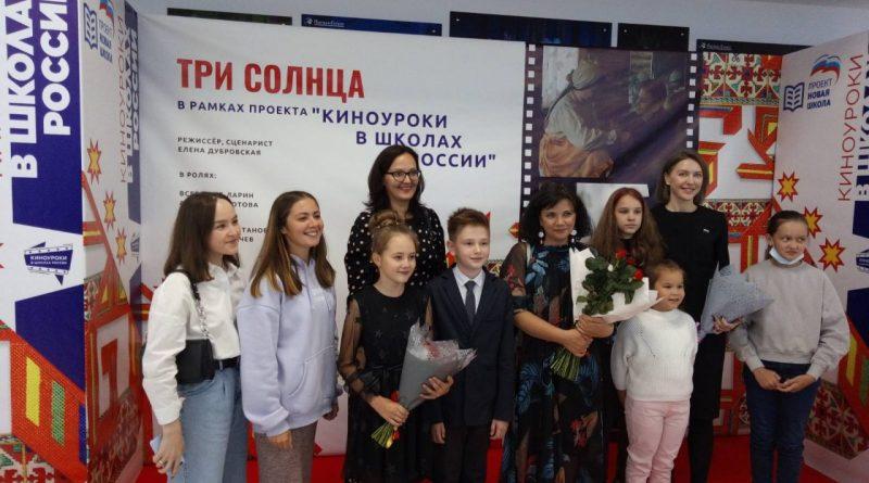 Долгожданная премьера: В Чебоксарах показали фильм «Три солнца»,  снятый в рамках проекта «Киноуроки в школы России»